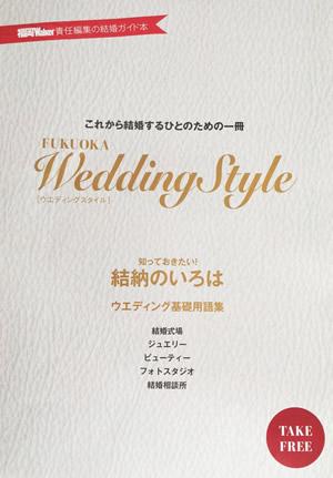 wedding-style
