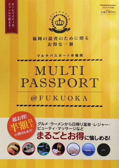 multi-passport-hyoshi